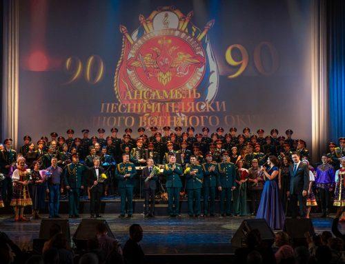 Юбилейный концерт Ансамбля песни и пляски северо-западного военного округа